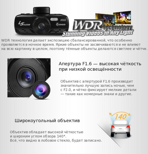 Видеорегистратор LS430W DOD