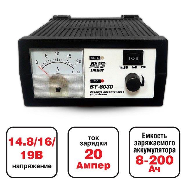 Зарядно пусковое устройство AVS ВТ 6030